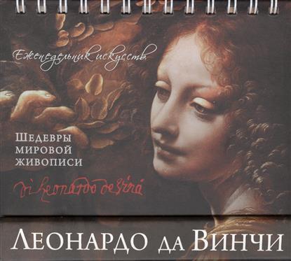 Леонардо да Винчи. Шедевры мировой живописи. Еженедельник искусств