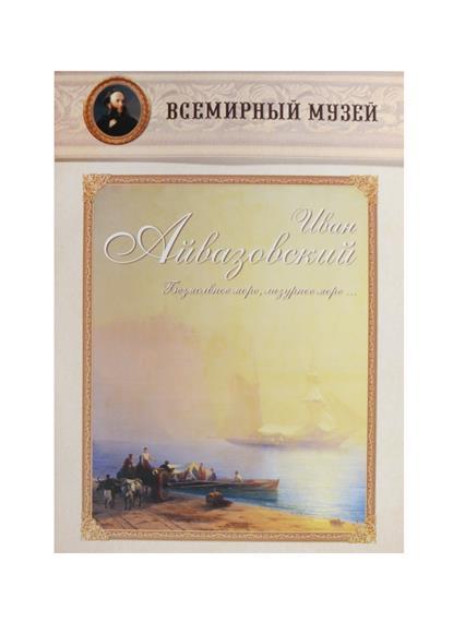 Иван Айвазовский. Безмолвное море, лазурное море… Всемирный музей