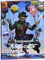 Корбаков Владимир