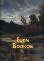 Волков Ефим