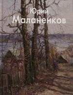 Маланенков Юрий