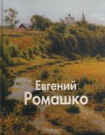 Евгений Ромашко