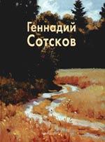 Сотсков Геннадий
