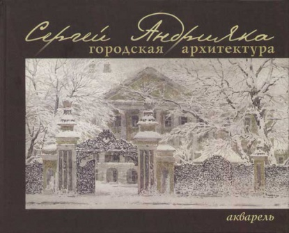 Альбом Сергей Андрияка Городская архитектура