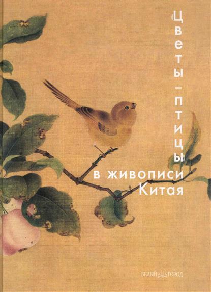 Цветы птицы в живописи Китая