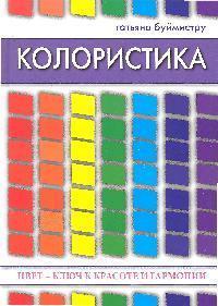 Колористика Цвет - ключ к красоте и гармонии