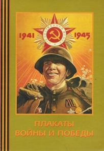 Альбом Плакаты войны и победы 1941-1945