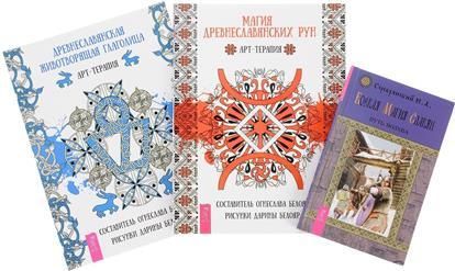 Древнеславянская глаголица + Боевая магия славян + Магия рун (комплект из 3 книг)