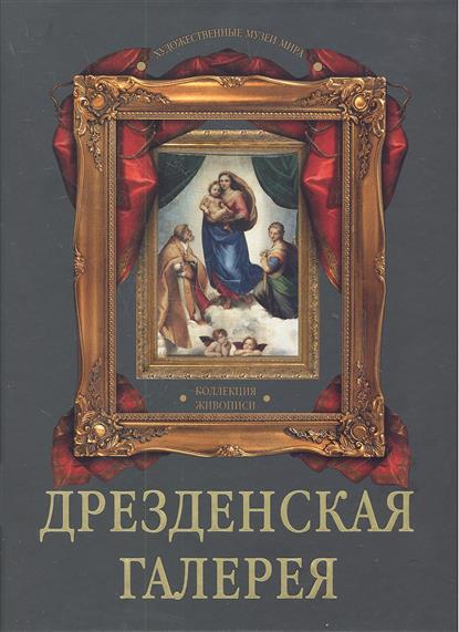 Дрезденская галерея Коллекция живописи