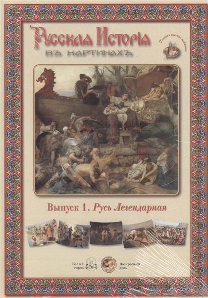 Выпуск 1. Русь Легендарная