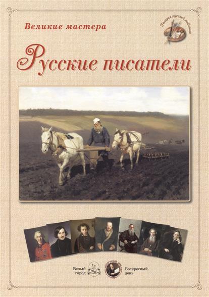 Русские писатели. Набор репродукций