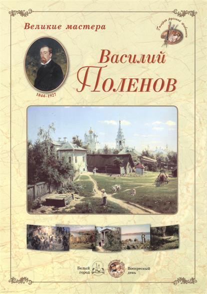 Василий Поленов. Набор репродукций