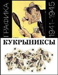 Кукрыниксы Графика 1941-1945