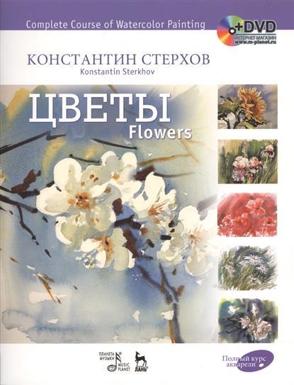 Полный курс акварели. Цветы. Учебное пособие (+DVD)