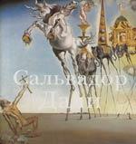 Альбом Сальвадор Дали 1904-1989