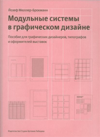 Модульные системы в графическом дизайне
