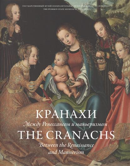 Кранахи. Между Ренессансом и маньеризмом / The Cranachs. Between the Renaissance and Mannerism