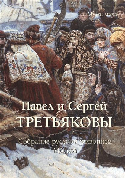 Собрание русской живописи. Москва