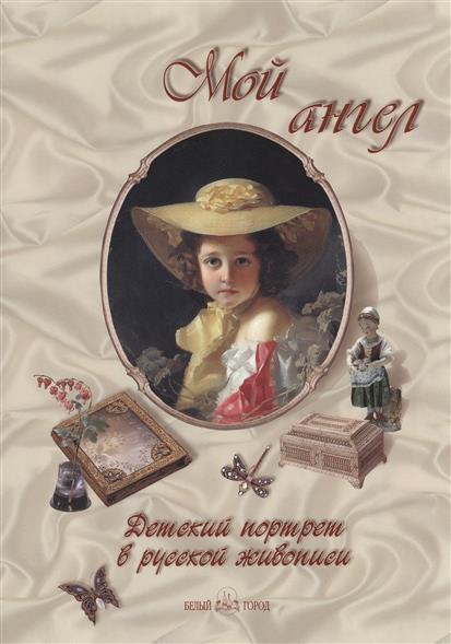 Мой ангел Детский портрет в русской живописи