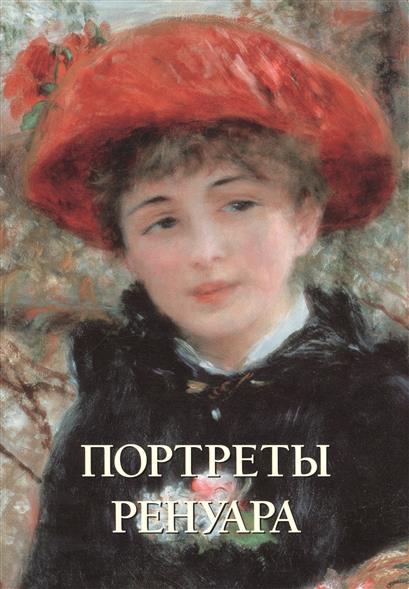Портреты Ренуара