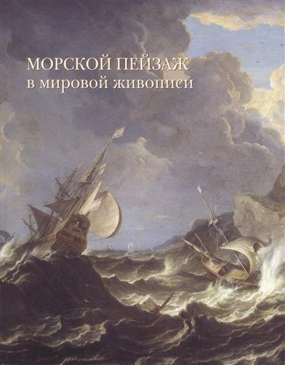 Морской пейзаж в мировой живописи