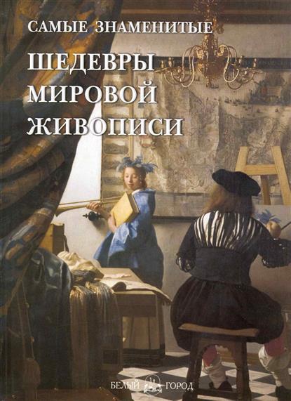 Самые знаменитые шедевры мировой живописи