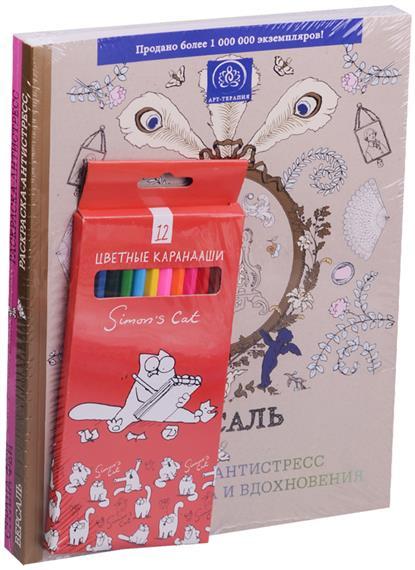Версаль. Страна фей. Раскраска-антистресс для творчества и вдохновения (комплект из 2 книг)+цветные карандаши Simon's cat