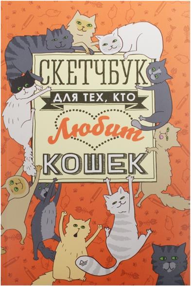 Скетчбук для тех, кто любит кошек