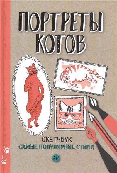 Портреты котов. Самые популярные стили. Скетчбук