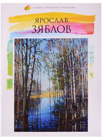 Ярослав Зяблов (род. 1977)