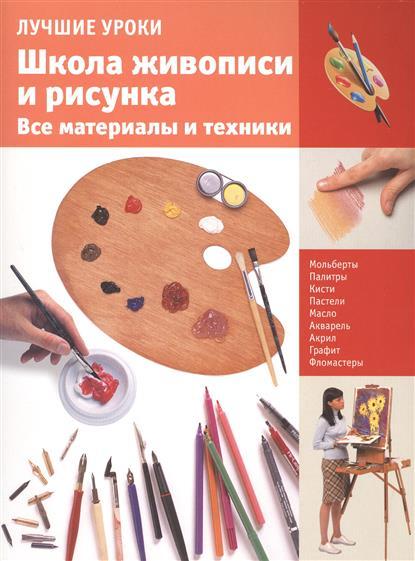 Школа живописи и рисунка. Все материалы и техники. Лучшие уроки