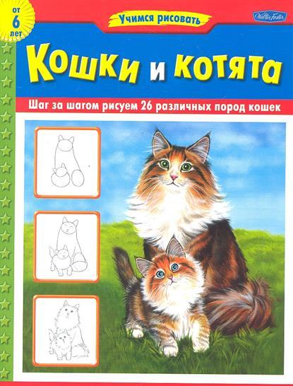 Кошки и котята. Шаг за шагом рисуем кисок 26 разных пород