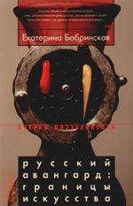Русский авангард границы искусства