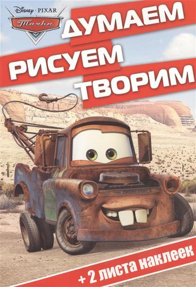 Думаем, рисуем, творим! № ДРТ 1410 (