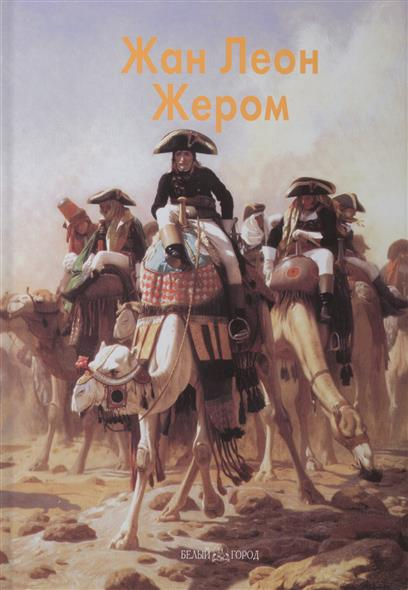 Жан Леон Жером