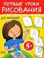 Первые уроки рисования для малышей От 5 лет
