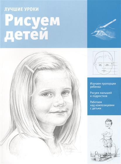 Лучшие уроки. Рисуем детей. Изучаем пропорции ребенка. Рисуем малышей и подростков. Работаем над композициями с детьми