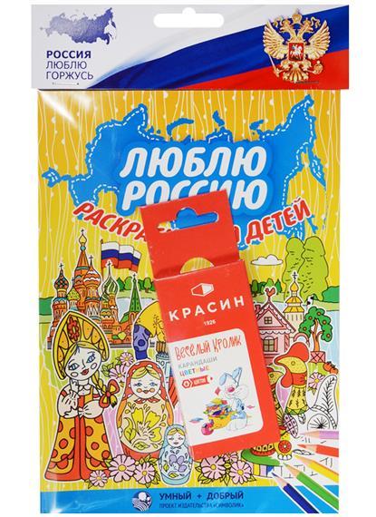 Люблю Россию. Раскраска для детей (+цветные карандаши)