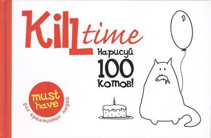 Kill Time. Нарисуй 100 котов. Выпуск 1