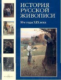 История русской живописи т.8 90-е годы 19 века