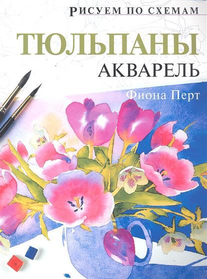 Тюльпаны Акварель