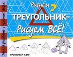 Рисуем треугольник - рисуем все