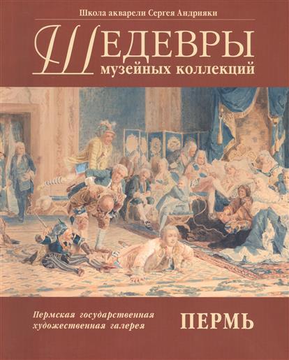 Рисунок и акварель XIX - начала XX веков из собрания Пермской государственной художественной галереи