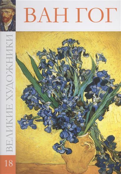 Великие художники. Том 18. Ван Гог