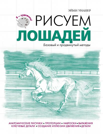 Рисуем лошадей. Базовый и продвинутый методы
