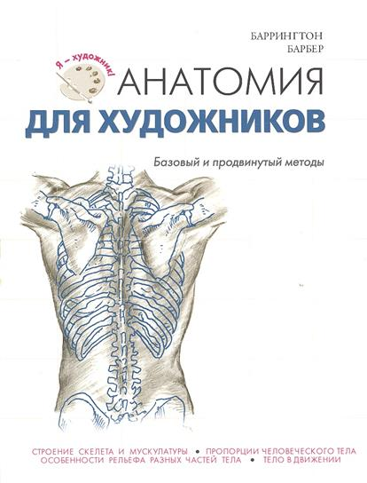 Анатомия для художников. Базовый и продвинутый методы