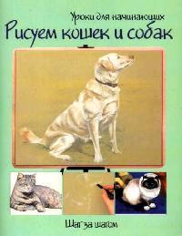 Рисуем кошек и собак шаг за шагом