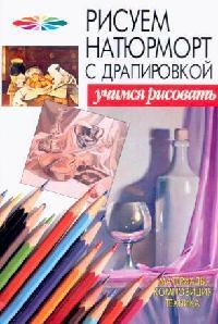 Рисуем натюрморт с драпировкой