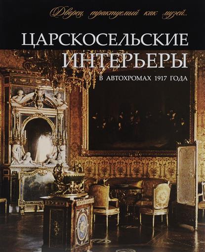 Царскосельские интерьеры в автохромах 1917 года. Альбом
