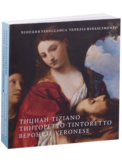 Венеция Ренессанса. Тициан, Тинторетто, Веронезе